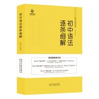 初中语法逐条细解 语法词法句法扩句拆句细解