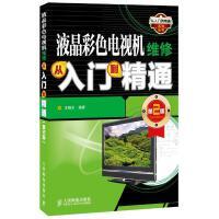 液晶彩色电视机维修从入门到精通(第2版) 王晓东