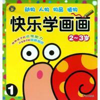快乐学画画(1)2-3岁 清英 编
