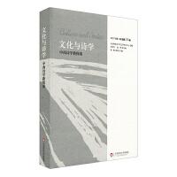 中西文论与文体研究:文化与诗学
