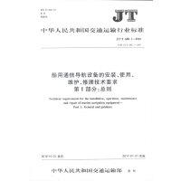 正版现货 JT/T 680.1-2016 船用通信导航设备的安装 使用 维护 修理技术要求 第1部分:总则