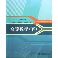 高等数学(下) 北京邮电大学高等数学双语教学组