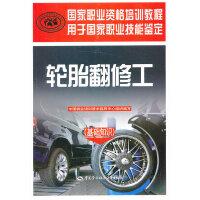 轮胎翻修工(基础知识)――国家职业资格培训教程