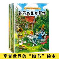 派老头和捣乱猫的开心故事(共9册)