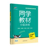 曲一线 高中数学 必修1 苏教版 2020版同学教材 五三分层讲练