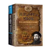 海洋文明与帝国:黄金、香料与殖民地+海洋文明史(套装共2册)