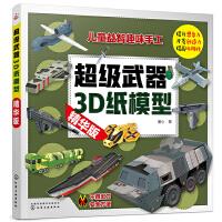 交通工具3D�模型(精�A版)