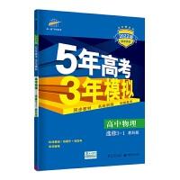 曲一线 高中物理 选修3-1 教科版 2022版高中同步 5年高考3年模拟 五三