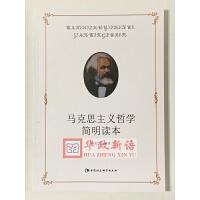 正版 马克思主义哲学简明读本 秦彪生 编 9787516167175 中国社会科学出版社