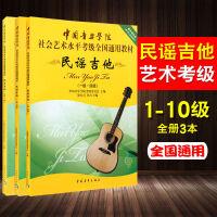 民谣吉他考级教程1-10级 共3本 中国音乐学院社会艺术水平考级全国通用教材民谣吉他考级教材 民谣吉他考级标准教程