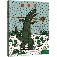 宫西达也恐龙系列:我爱你 精装