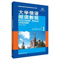东方大学俄语阅读教程(1)