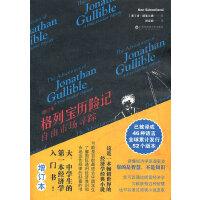 格列宝历险记(畅销世界的经济学经典小说,人手一册的经济学入门书。已被译成46种语言全球累计发行52个版本!)