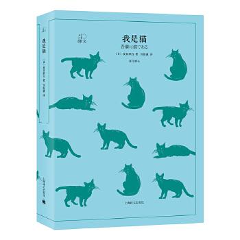 我是猫(pdf+txt+epub+azw3+mobi电子书在线阅读下载)