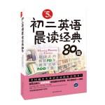 初二英�Z晨�x�典80篇(第5版)
