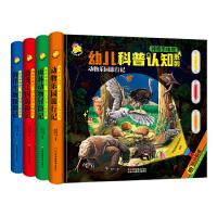 神奇手电筒・幼儿科普认知系列・ 恐龙王国历险记+海洋生物探险记+动物乐园旅行记+雨林动物冒险记