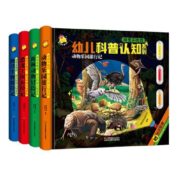 神奇手电筒·幼儿科普认知系列· 恐龙王国历险记+海洋生物探险记+动物乐园旅行记+雨林动物冒险记