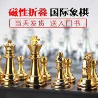 磁性国际象棋套装 折叠棋盘儿童学生初学者成人大号 磁石西洋跳棋