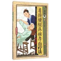 一用就灵肩颈腰腿疼按摩自疗法 9787534168208