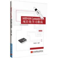 MSP430 LaunchPad 项目化学习指南 9787512417571 刘成尧 北京航空航天大学出版社