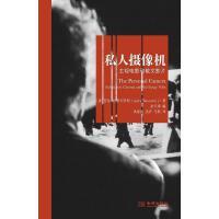 【二手旧书8成新】私人摄像机 主观电影和散文影片 (意)拉斯卡罗利 金城出版社 9787515510095