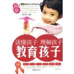 读懂孩子 理解孩子 教育孩子