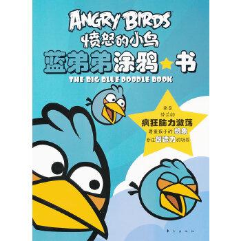 愤怒的小鸟:蓝弟弟涂鸦书(来自芬兰的疯狂脑力激荡 尊重孩子的想象 专注创造力的培养)