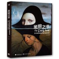 黑暗之书:艺术家的绮丽梦魇与隐秘世界