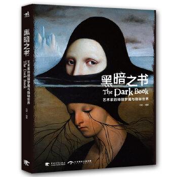 黑暗之书:艺术家的绮丽梦魇与隐秘世界 本书收录了全球26位暗黑风格艺术家的代表作,风格迥异的表现方式在视觉上有吸引力。