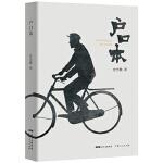 【新书店正版】*本史杰鹏广东人民出版社9787218112121