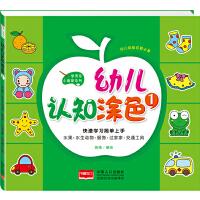 幼儿认知涂色1:水果、水生动物、服饰、过家家、交通工具