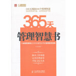 【按需印刷】-365天管理智慧书