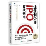 注册制企业IPO实战指南:IPO全流程与案例深度剖析
