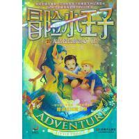 冒险小王子:尤达校长的苦心(上)儿童文学 周艺文 9787534449048