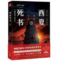 正版现货西夏死书2 南派三叔鼎力推荐,一部令人心惊肉跳的探险传奇!