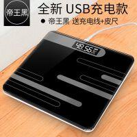 升级款横条帝王黑USB充电电子称体重秤家用人体秤迷你精准成人减肥称重计测体重器