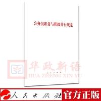 正版现货 公务员职务与职级并行规定(单行本) 2019新版 人民出版社