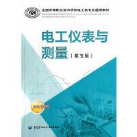 电工仪表与测量(第五版)