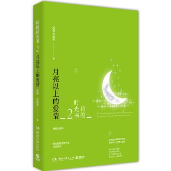 诗的时光书2:月亮以上的爱情(pdf+txt+epub+azw3+mobi电子书在线阅读下载)