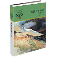 动物小说大王沈石溪・军旅系列:军鸽白雪公主