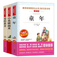 教育部�y�版快�纷x��吧(六年�上)指定��x  小英雄雨��+童年+�鄣慕逃�(套�b共3�裕�