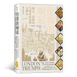 汗青堂丛书053・伦敦的崛起:商人、冒险家与资本打造的大都会