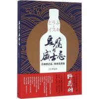 豆腐与威士忌 上海译文出版社