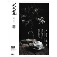 【2018年12月现货】茶道杂志2018年12月总第52期 40年中国茶企十大风云人物 传承茶文化 助推茶产业 茶文化