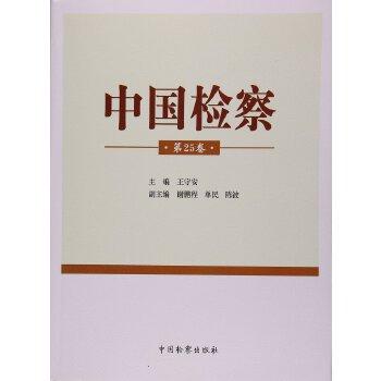 【XSM】中国检察(第25卷)  中国检察出版社9787510216381 亲,全新正版图书,欢迎购买哦!咨询电话:18500558306