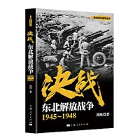 决战:东北解放战争 1945~1948