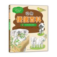 动物便便百科:食草动物的便便(平)