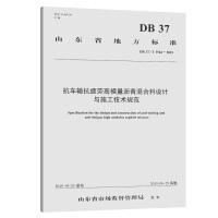 抗车辙抗疲劳高模量沥青混合料设计与施工技术规范(山东省地方标准)