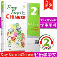 正版/轻松学中文2课本(附音频)/Easy Steps to Chinese/轻松学中文第二册学生用书/轻松学汉语/对外