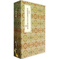 清乾隆御览四色抄本戏曲两种 上海图书馆